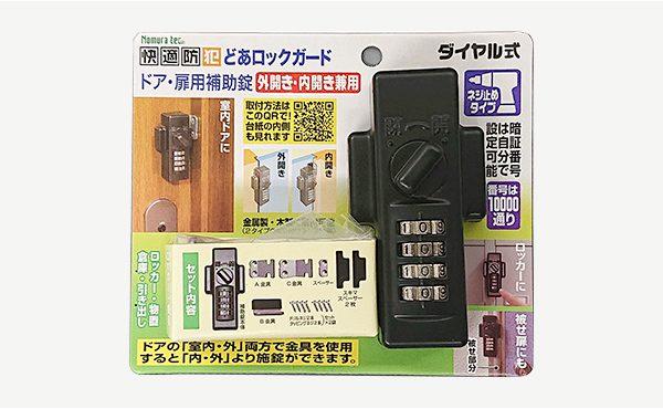 http://快適防犯 どあロックガード・ダイヤル式 外開き・内開き兼用 ネジ止めタイプ