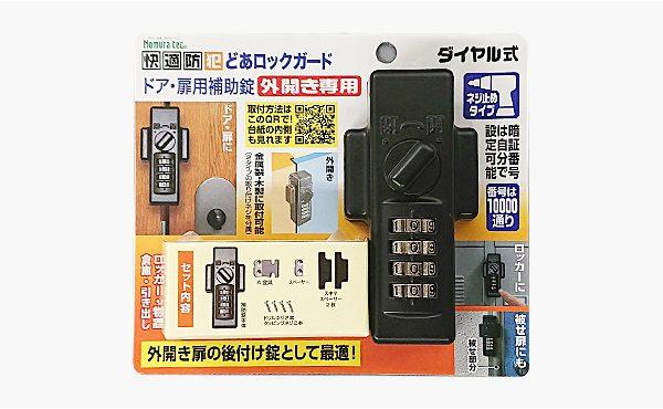 http://快適防犯 どあロックガード・ダイヤル式 外開き専用 ネジ止めタイプ