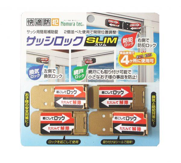 快適防犯 サッシロック SLIM 4P