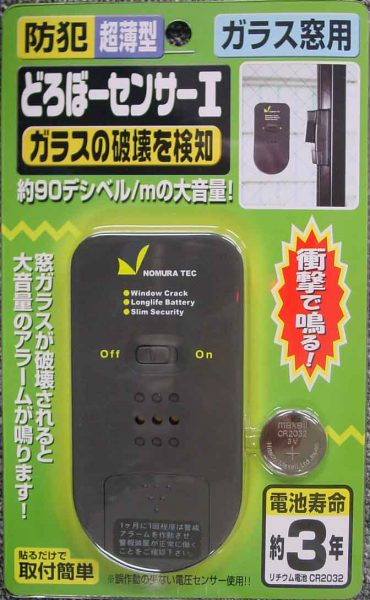 どろぼーセンサーⅠ 1P