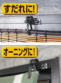 すだれ・オーニング用 サッシ窓取付フック自在型ミニ 丸竹桟対応