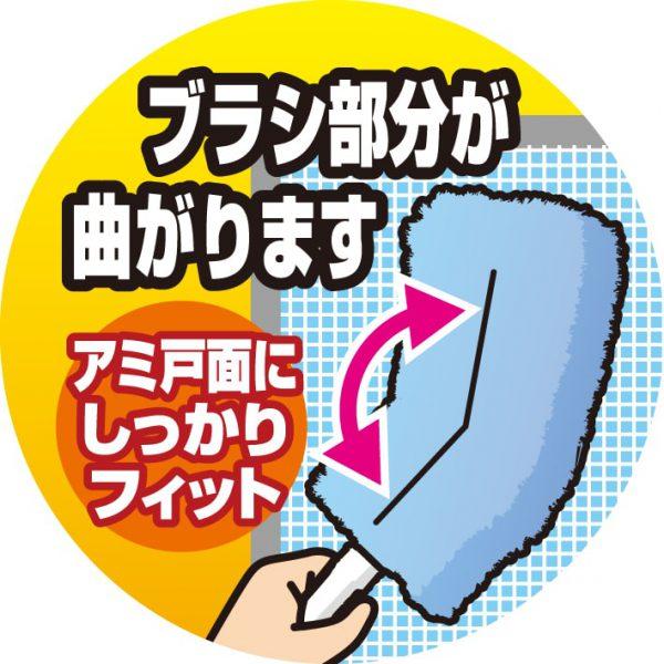 快適便利 アミ戸の汚れとり