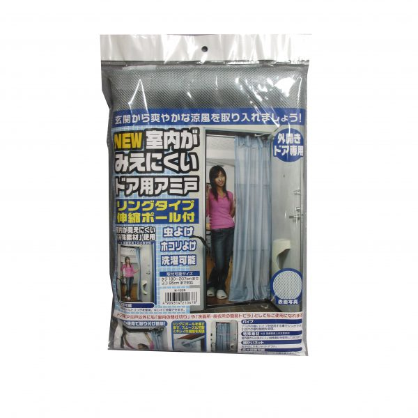 NEW室内がみえにくいドア用アミ戸 外開き専用 リングタイプ・伸縮ポール付き