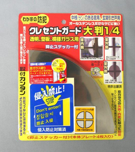クレセントガード 大判 1/4 4枚入