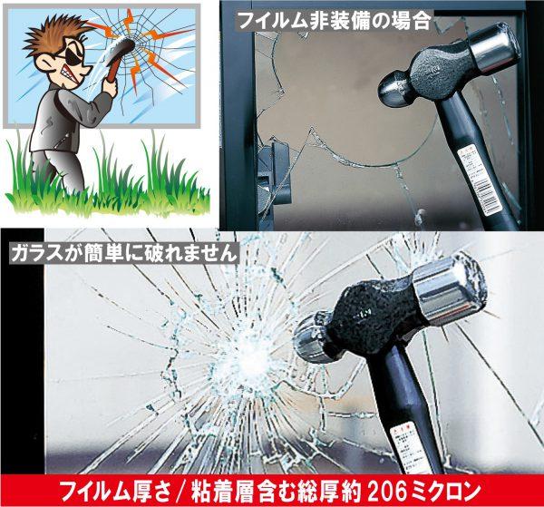 透明ガラス専用 防犯フイルム 40x50㎝ 2枚入