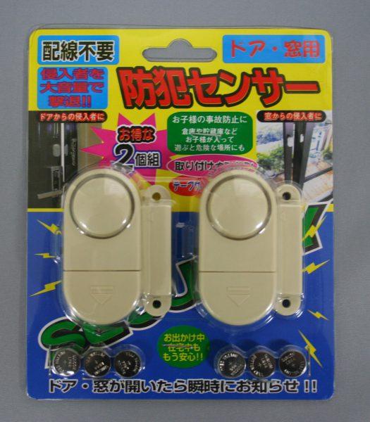 防犯センサー 2P