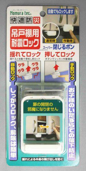 快適防災 吊戸棚用耐震ロック スーパー閉じるポン