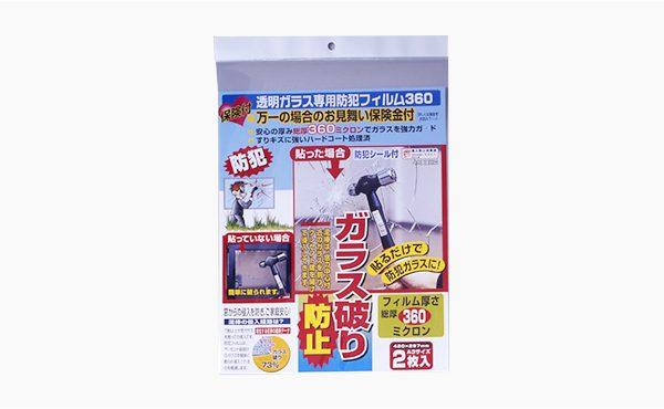 保険付・透明ガラス専用防犯フイルム 360ミクロン A3 2枚入