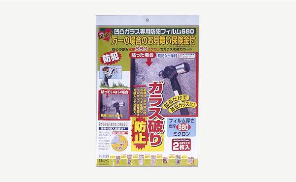 保険付・凹凸ガラス専用防犯フイルム 680ミクロン A3 2枚入