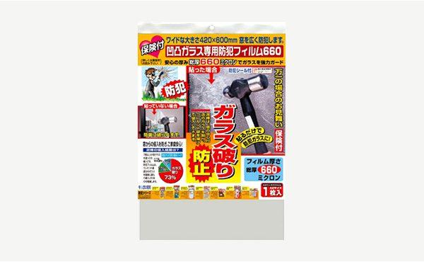 保険付・凹凸ガラス専用防犯フイルム 660ミクロン A2 1枚入