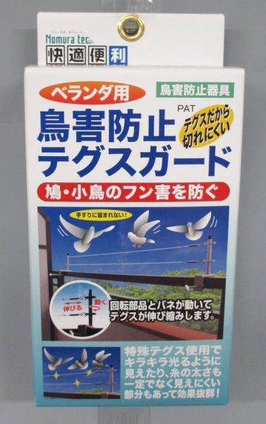 快適便利 鳥害防止テグスガード