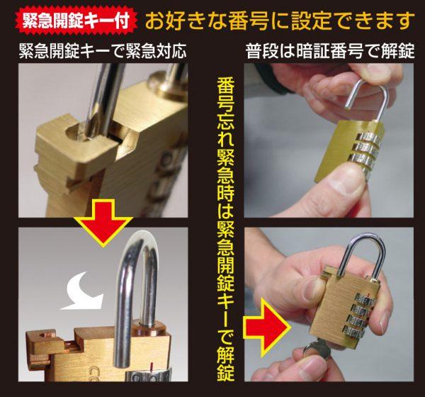 緊急開錠キー付 コンビネーションパドロックEK 3DIALS