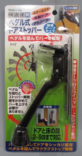 快適便利 ペダル式ドアストッパー