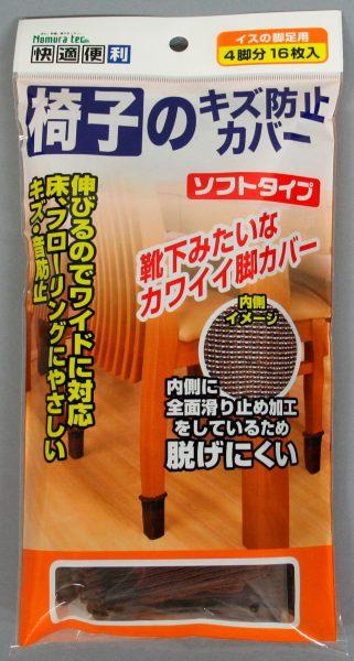 快適便利 椅子のキズ防止カバー 4脚分 PP袋入