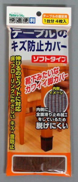 快適便利 テーブルのキズ防止カバー 1台分 PP袋入