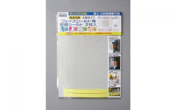 http://快適便利 フェイスシールド用 取替シールド2枚入